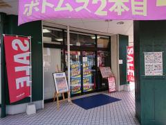 マックハウス福山松永店