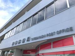 館林郵便局