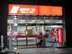 ニッポンレンタカー亀有駅前営業所