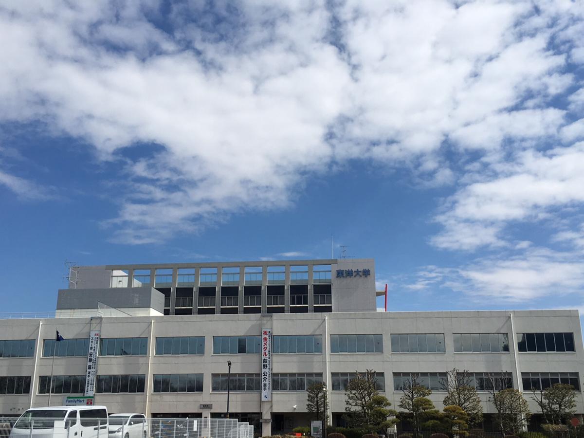 東洋大学朝霞キャンパス