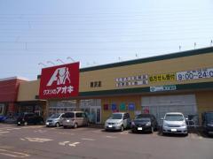 クスリのアオキ美沢店