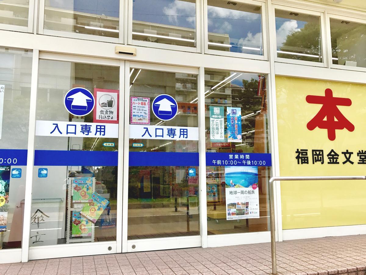 福岡金文堂姪浜店
