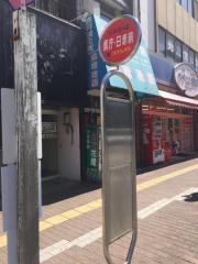 「県庁・日赤前」バス停留所