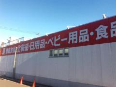 くすりの福太郎江戸川1丁目店