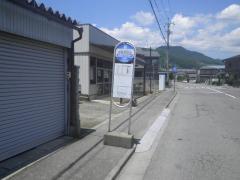 「伊勢宮団地」バス停留所