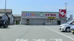 スギ薬局姫路野里店