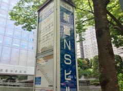 「新宿NSビル」バス停留所