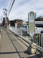 「西原」バス停留所