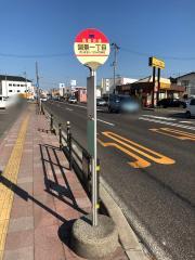 「図景一丁目」バス停留所