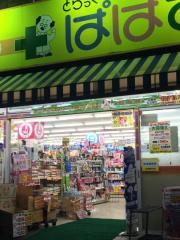 どらっぐぱぱす大山幸町店