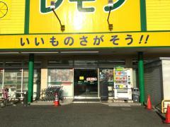 100円ハウスレモン平塚店