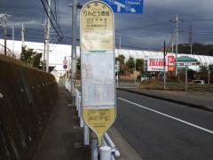 「りんどう寮前」バス停留所