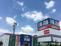 洋服の青山名古屋インター店