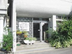 鳥羽歯科医院