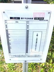 「北団地」バス停留所