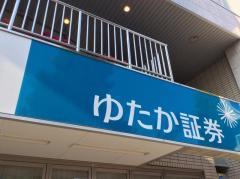 豊証券株式会社 豊橋支店