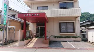 土橋内科医院
