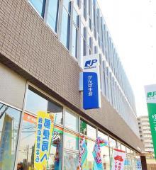 株式会社かんぽ生命保険 岡崎支店
