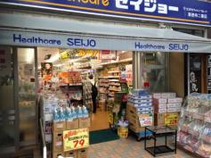くすりセイジョー豪徳寺二番店