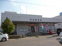 羽島郵便局