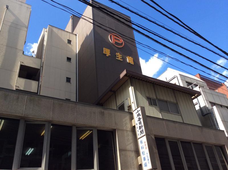 十勝毎日新聞社東京支社(東京都...