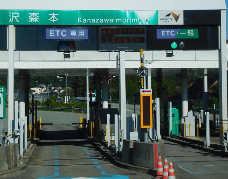 北陸自動車道 金沢森本IC(金沢...