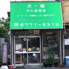 堺店のご案内 | 堺市北区北花田町 | ペットショッ …