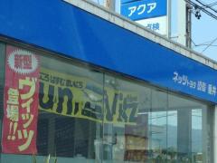 ネッツトヨタ岐阜垂井店