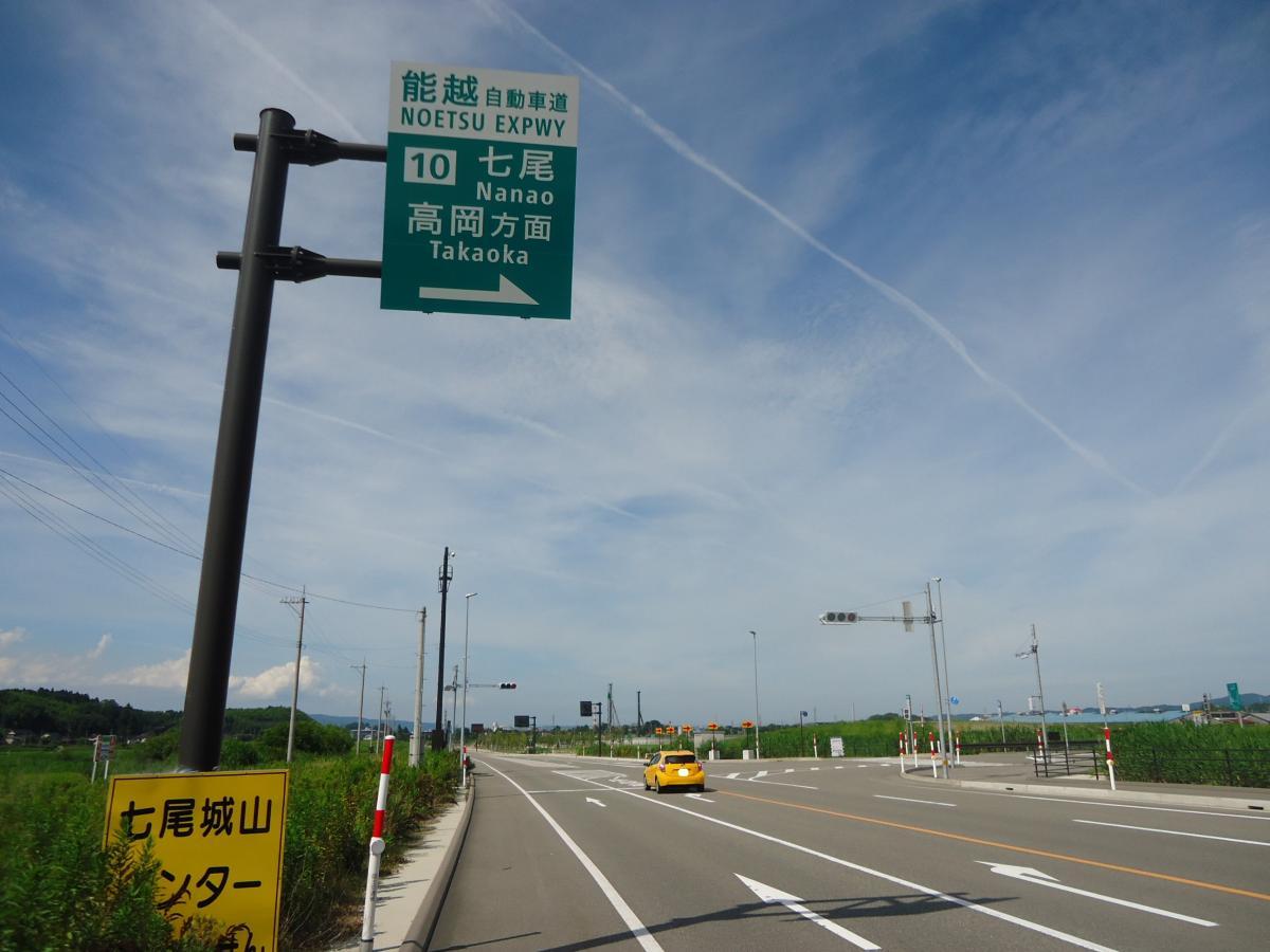 能越自動車道 七尾IC(七尾市)...