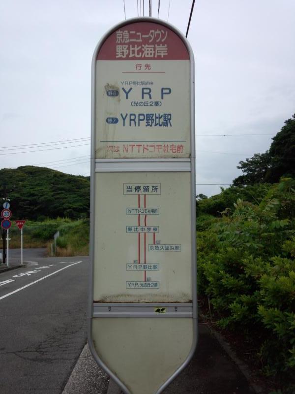 京急ニュータウン野比海岸」バス...