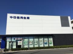 中日信用金庫中川支店