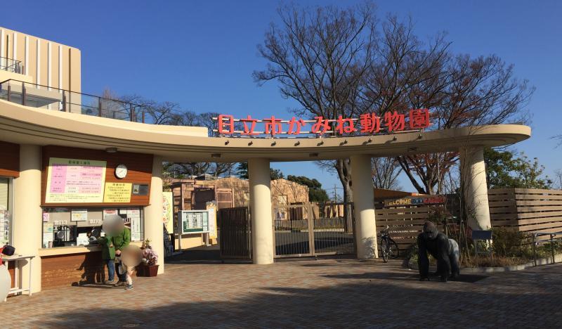 日立市かみね動物園