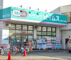 ドラッグセイムス春江5丁目店