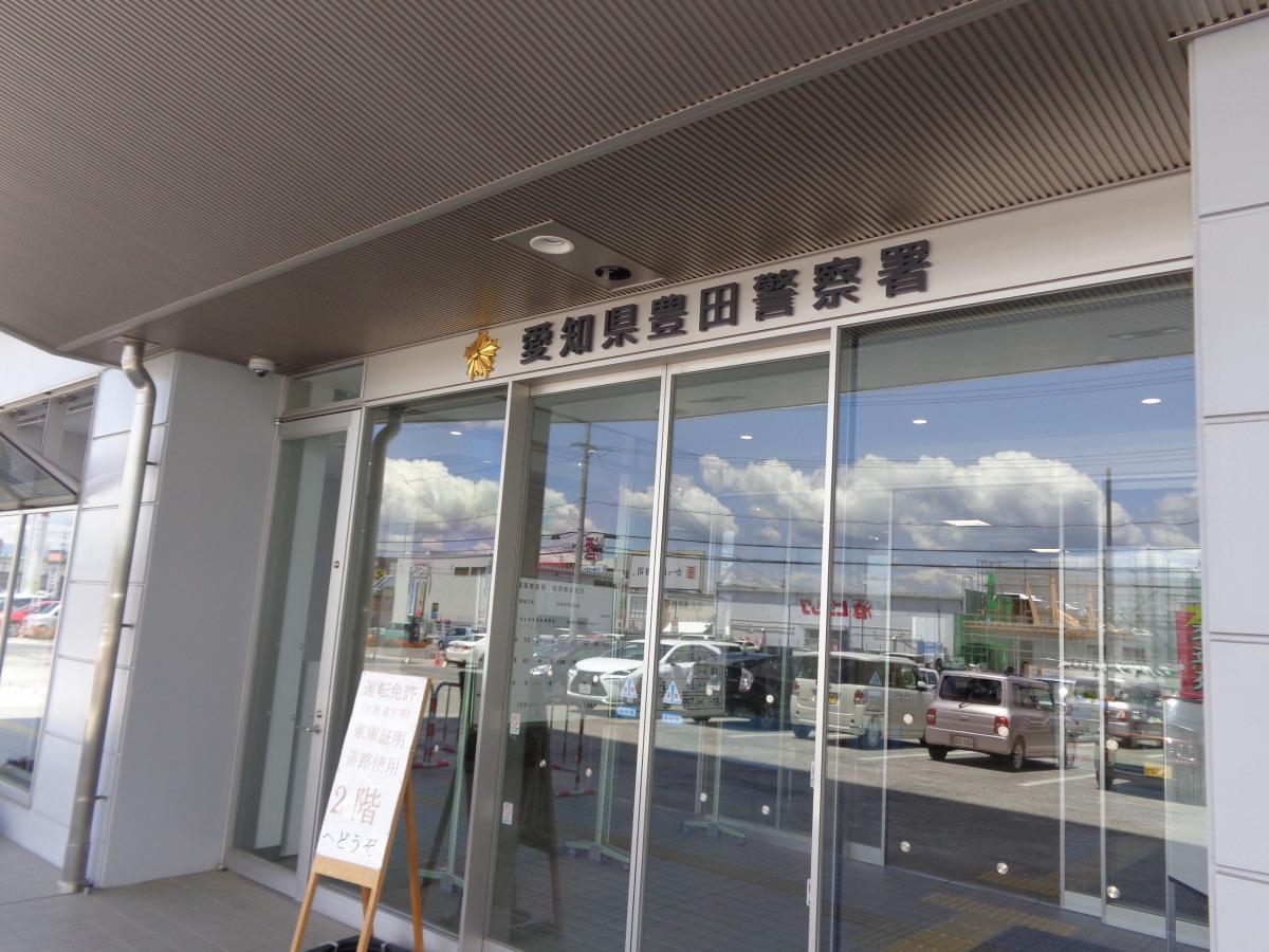 豊田警察署の外観です