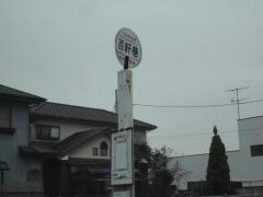 「百軒巷」バス停留所