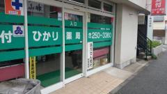 ひかり薬局戸部店