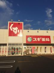 スギ薬局久居インターガーデン店