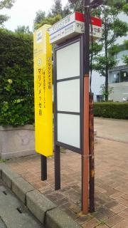 「マリンメッセ前」バス停留所