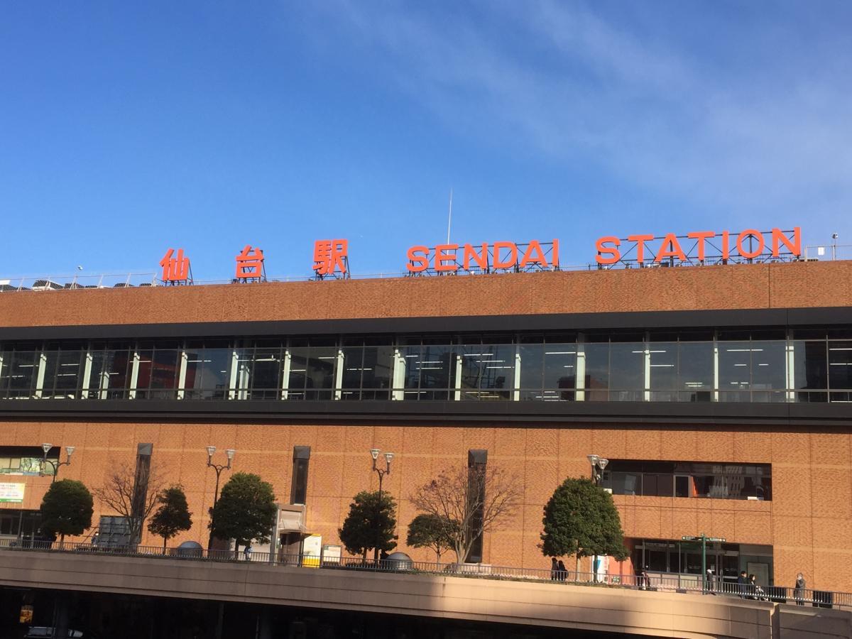 仙台駅の外観