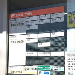 浦和中尾郵便局