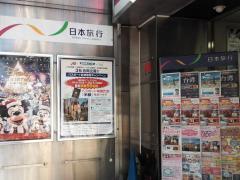 日本旅行 旅プラザ南1条店