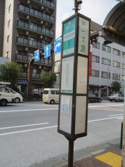 「緑一丁目」バス停留所