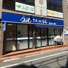 クオール薬局梅ヶ丘店