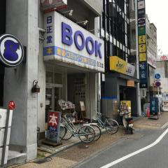 日正堂書店