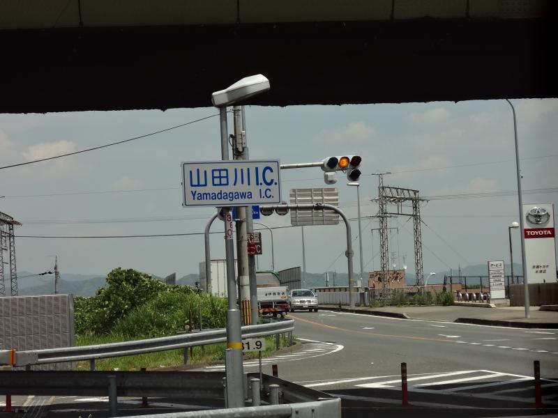 山田川インターチェンジ