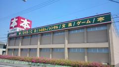 三洋堂書店白塚店