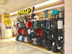 ムラサキスポーツザ・モール仙台長町店