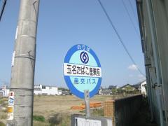 「玉名たばこ産業前」バス停留所