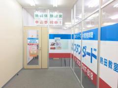 個別指導塾スタンダードイオンモール熱田教室