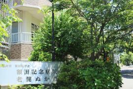 額田記念病院